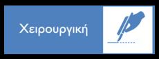 Xeirourgiki.png
