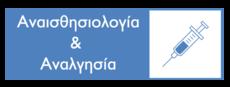 Anaisthisia.png