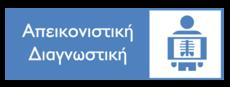 Apeikonistiki.png